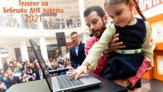 Бейби бум в България – хиляди семейства в очакване да се роди нов живот след 2020-а