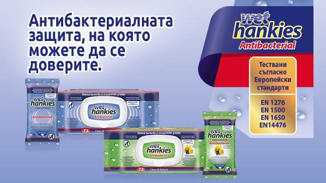 Wet Hankies Antibacterial. Антибактериалната защита, на която можете да се доверите!