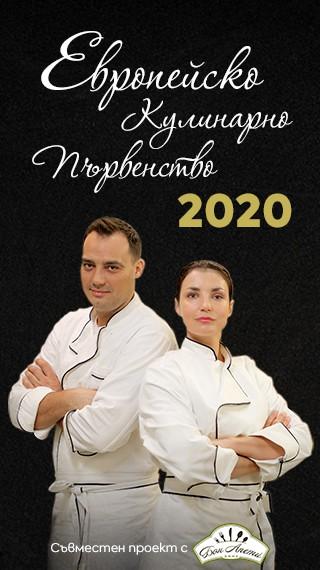 Кулинарното европейско първенство е вече тук! Включи се и спечели една от нашите награди!