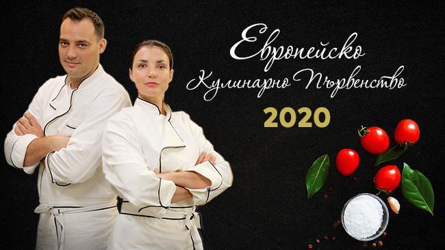 Кулинарното европейско първенство завърши. Ето имената и наградите на победителите!