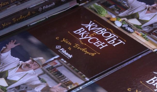 Fibank и Ути Бъчваров представиха общ проект с кулинарно шоу