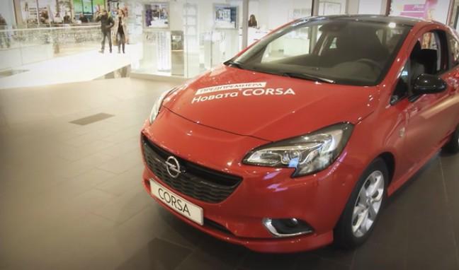 Opel представи новата Corsa в България