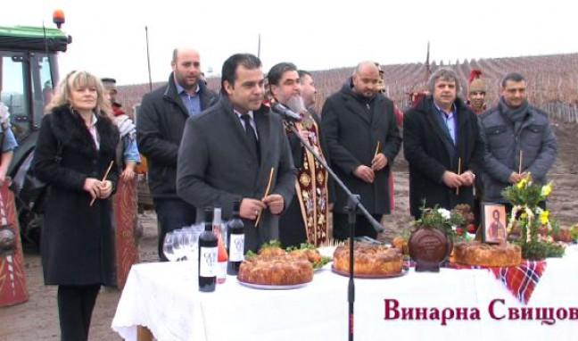 Винарна Свищов отпразнува Трифон Зарезан