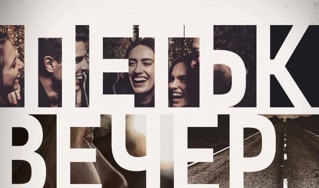 Petak Vecher Trailer