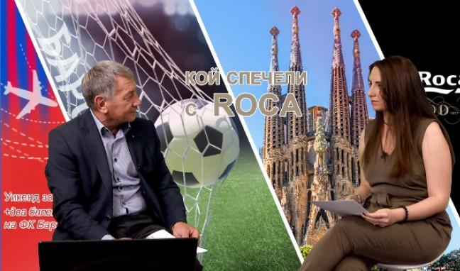 Ренета Ризова спечели пътуване до Барселона от тазгодишната игра на Roca, по повод 100-годишния юбилей на компанията