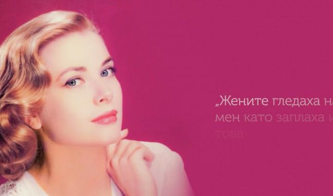 Грейс Кели - неповторимата принцеса