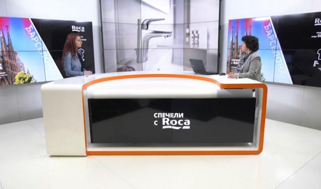 Кой спечели пътуване до Барселона и 2 билета за мач на стадион Камп Ноу от играта на Roca?