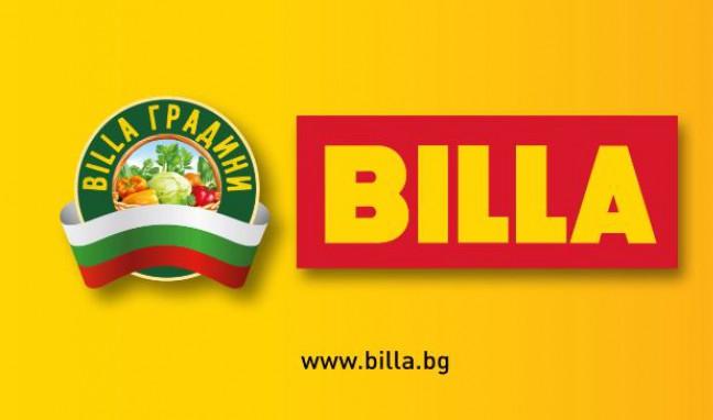 Billa Градини