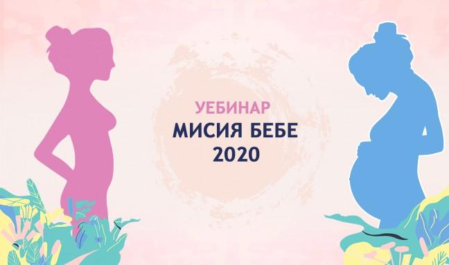 Уебинар на тема: Мисия Бебе 2020