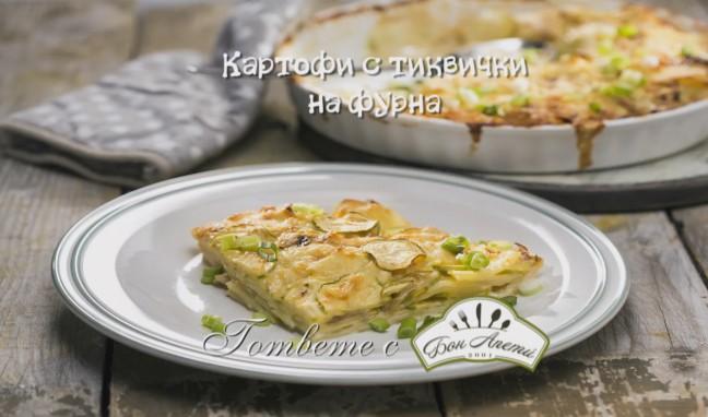 Картофи с тиквички на фурна