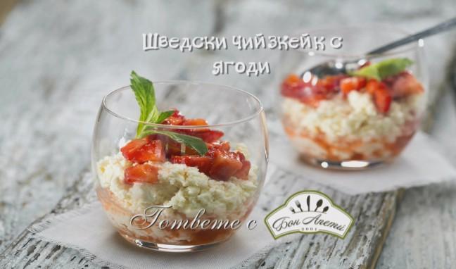 Шведски чийзкейк с ягоди