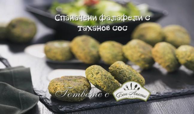 Спаначени фалафели с таханов сос