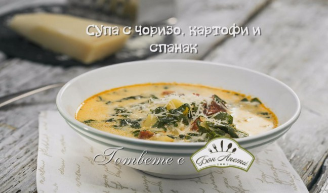 Супа с чоризо, картофи и спанак