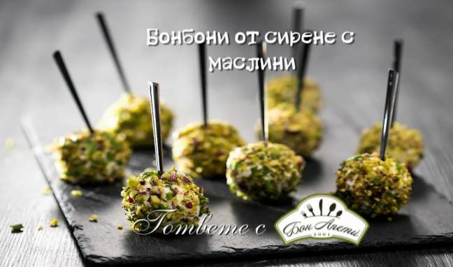 Бонбони от сирене с маслини