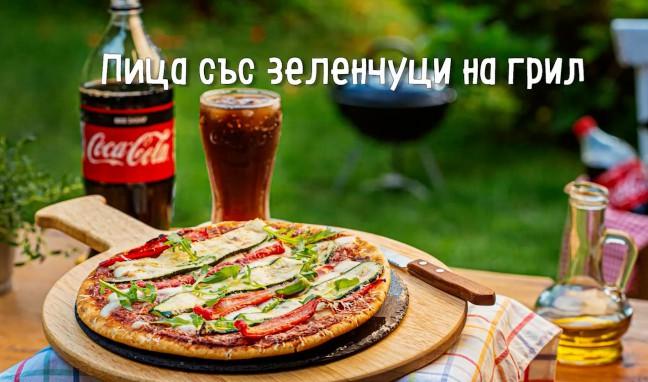 Пица със зеленчуци на грил