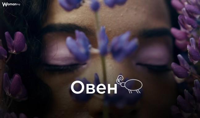 Любовен хороскоп за Овен