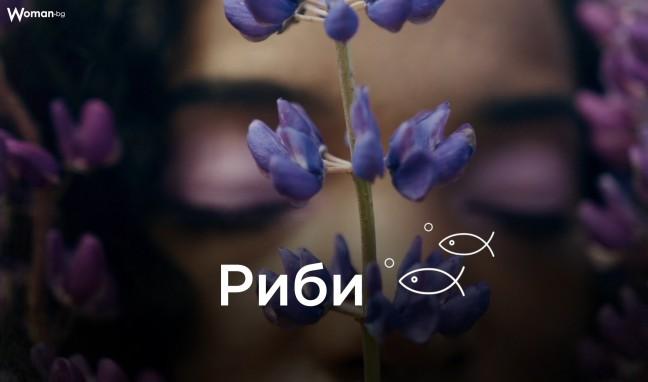 Любовен хороскоп за Риби