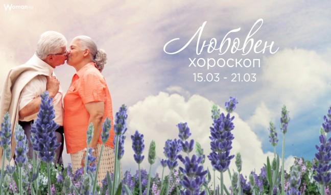 Любовен хороскоп 15.03.2021 - 21.03.2021