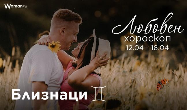 Любовен хороскоп 12.04. - 18.04. - Близнаци