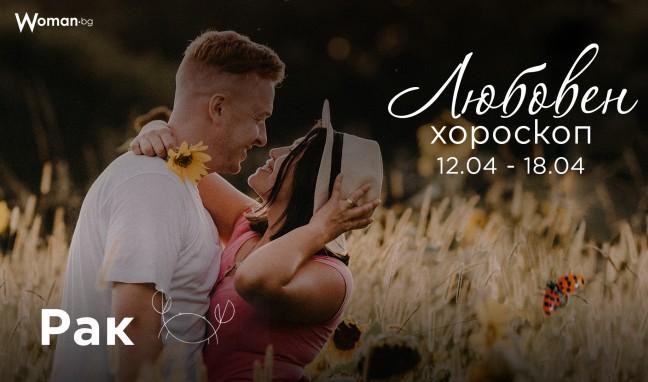Любовен хороскоп 12.04. - 18.04. - Рак