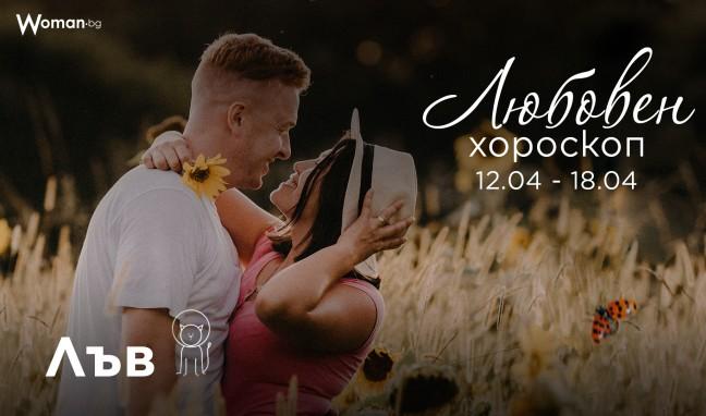 Любовен хороскоп 12.04. - 18.04. - Лъв