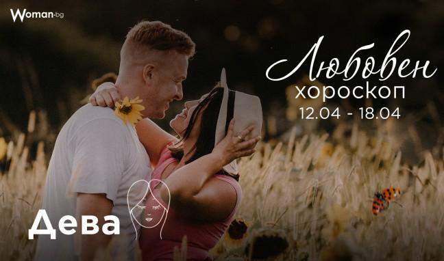 Любовен хороскоп 12.04. - 18.04. - Дева