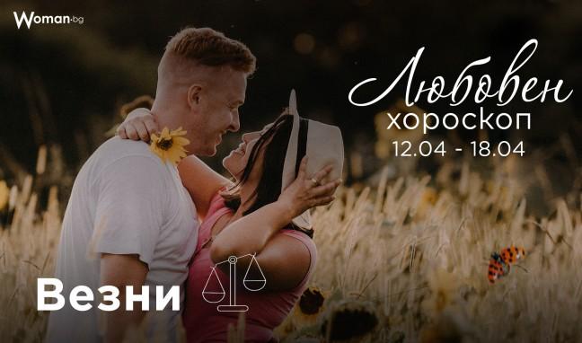Любовен хороскоп 12.04. - 18.04. - Везни