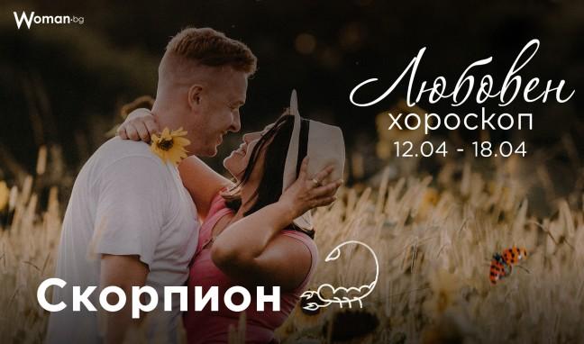 Любовен хороскоп 12.04. - 18.04. - Скорпион