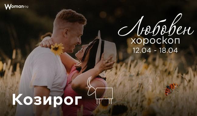 Любовен хороскоп 12.04. - 18.04. - Козирог