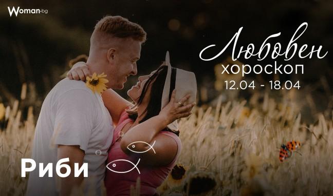 Любовен хороскоп 12.04. - 18.04. - Риби