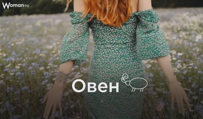 Любовен хороскоп 19.04. - 25.04. - Овен