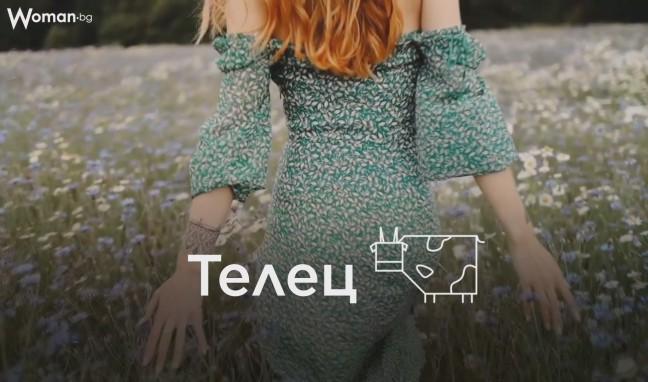 Любовен хороскоп 19.04. - 25.04. - Телец