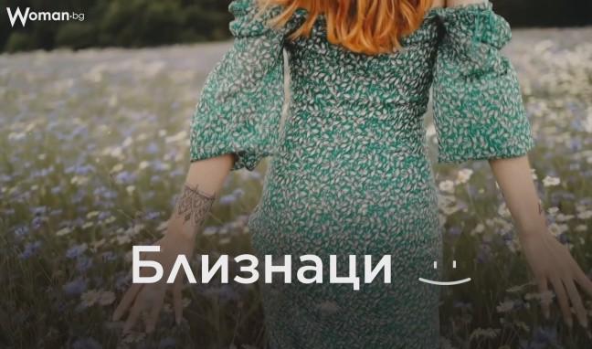 Любовен хороскоп 19.04. - 25.04. - Близнаци