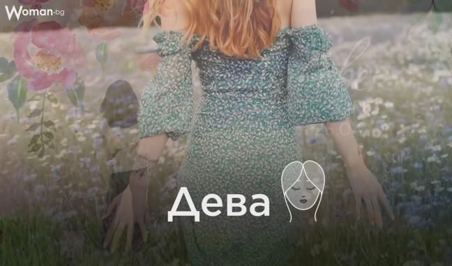 Любовен хороскоп 19.04. - 25.04. - Дева