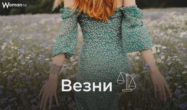 Любовен хороскоп 19.04. - 25.04. - Везни