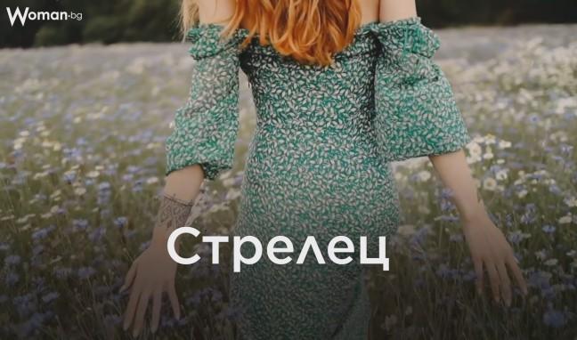 Любовен хороскоп 19.04. - 25.04. - Стрелец