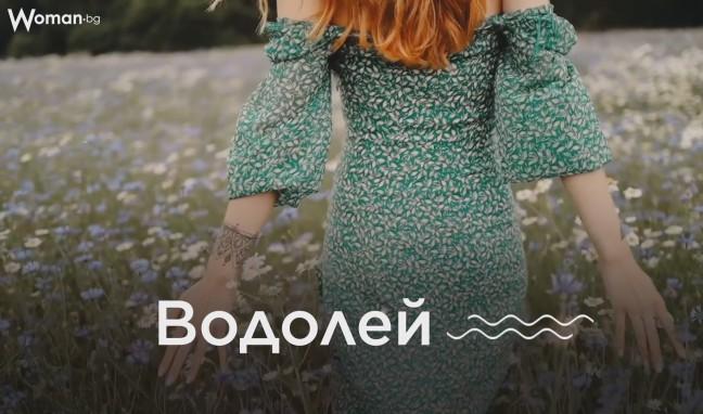 Любовен хороскоп 19.04. - 25.04. - Водолей