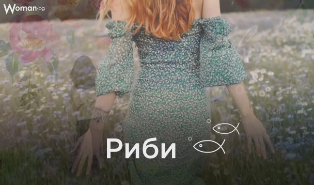 Любовен хороскоп 19.04. - 25.04. - Риби