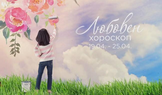Любовен хороскоп 19.04. - 25.04.