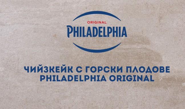 Чийзкейк с горски плодове – Philadelphia